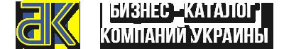 Интернет бизнес-каталог предприятий и компаний Украины.
