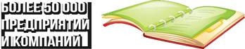 Бизнес-каталог Украины